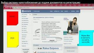 Выбор системы налогообложения   до подачи документов на регистрацию
