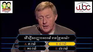 ធានាថាសើច, Troll Khmer Tinfy