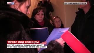 «Школу искусств Сергея Бугаева пытаются выселить» (Life News от 25.02.2016)(, 2016-04-28T20:06:38.000Z)