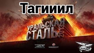 Уральская Сталь 2013 - Нижний Тагил