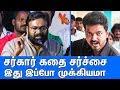 கரு.பழனியப்பனின் அசத்தல் பேச்சு : Karu Palaniappan Speech About Sarkar Story Issue | Actor Vijay