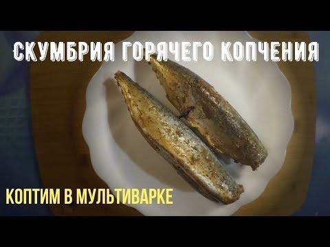 Копченая рыба в мультиварке с жидким дымом