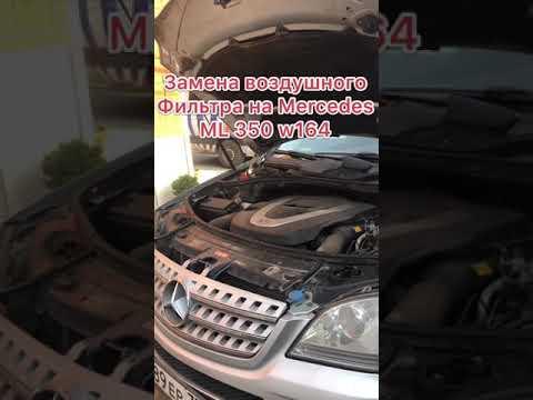 Замена воздушного фильтра Mercedes Ml 350 W164