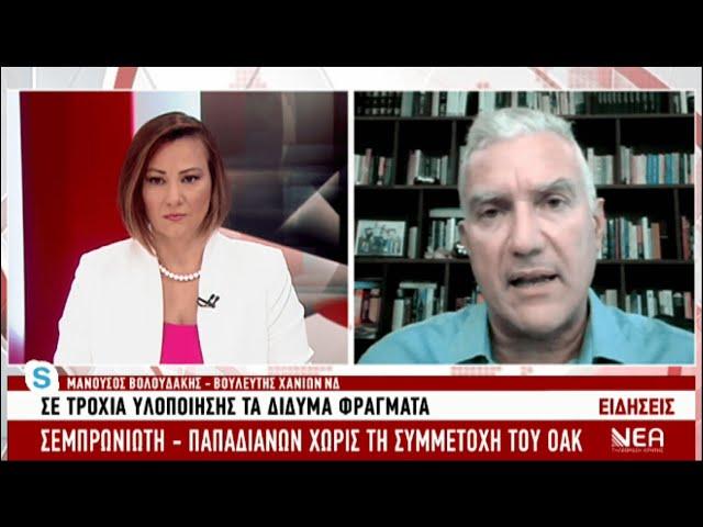 Ο Μανούσος Βολουδάκης στο Δελτίο Ειδήσεων της Νέας Τηλεόρασης Κρήτης (14/7/21)