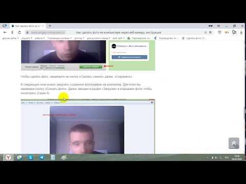 Как сделать фото с веб камеры компьютера