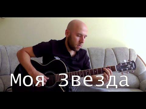 Моя Звезда - Гитара Кавер (Бутусов)