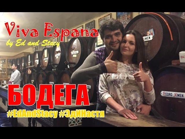 Бoдега | Bodega | Малага, Испания | Malaga, Spain