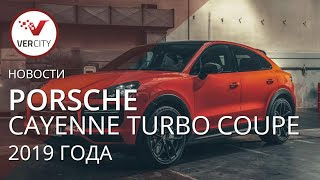 Porsche Cayenne Turbo Coupe 2019 года