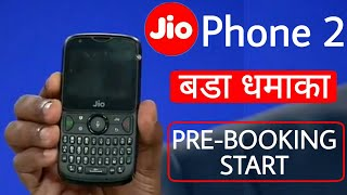 Jio Phone 2 Launched Price,Features Full Specifications | Jio Phone 2 Pre-Booking ??