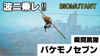 【BIO MUTANT】瞬間跳躍バケモノセブン 暇つぶしのハイジャンプバグ【バイオミュータント】