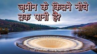 ज़मीन के कितने नीचे तक पानी हैं? Shocking Underground Water Deep Ocean Found Inside Earth Hindi