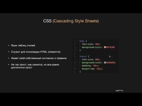 HTML и CSS. Теория