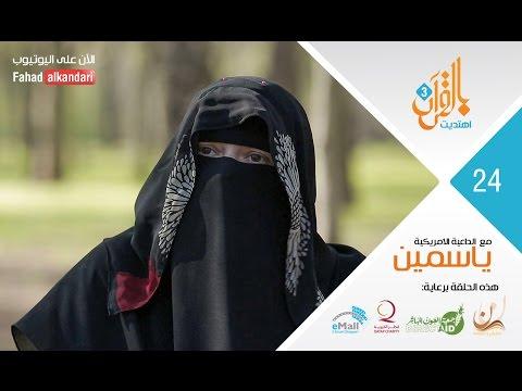 ح٢٤ بمساجد الامارات و سورة الاخلاص أصبحت ياسمين الأمريكية من دعاة الاسلام Ep24 Yasmeen