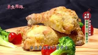 【新美食鳳味】大師有撇步卡拉脆皮炸雞+韓風炸雞