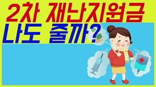 국회 통과 2차 재난지원금 완벽정리