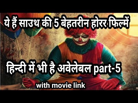 Asli Jhoot 2018 South Indian Horror Movie In Hindi Dubbed