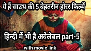 top 5 south indian horror movies in hindi dubbed || part-5 | filmy dost