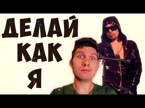 История песни. Богдан Титомир-делай как я.