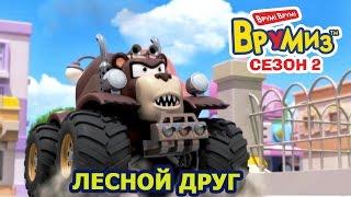Врумиз - Лесной друг (мультик 47) - Интересные мультфильмы для детей