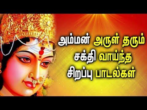 சக்தி-அருள்-தரும்-அம்மன்-பாடல்கள்-|-angala-parameshwari-|-durga-|-best-tamil-amman-padalgal