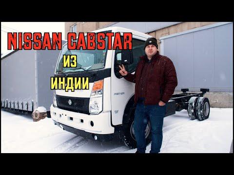 Индийский Nissan Cabstar - ASHOK LEYLAND Partner! Премьера года!
