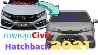เผยภาพ New Honda Civic Hatchback 2021ยื่นจดสิทธิ์บัตรแล้ว | ฮอนด้า ซีวิค ฮัทแบ๊ค 2564