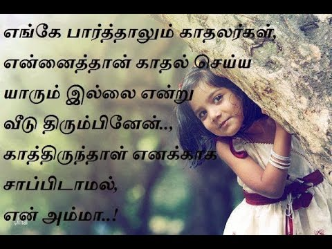Tamil Amma Kavithaigal Lovely Messages Youtube