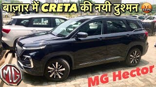 Creta की नयी दुश्मन: MG Hector Real Life Review 🔥- Smart Petrol Manual 2019
