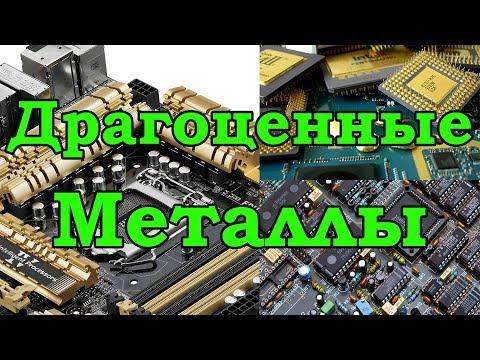 Драгоценные металлы в материнской плате. Компоненты, содержащие ЗОЛОТО, СЕРЕБРО, ПАЛЛАДИЙ!.