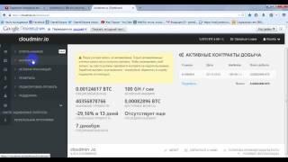 Заработок биткоинов автоматически на СloudMinr 100 GH/s в подарок!!!