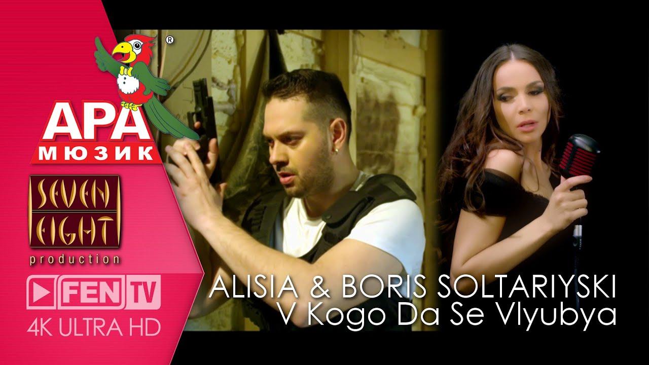 ALISIA & BORIS SOLTARIYSKI -  V KOGO DA SE VLYUBYA