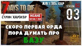 7 Days To Die A18 1 B5 Exp Скоро первая орда пора думать и про базу