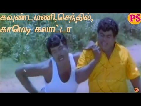 Goundamani,Senthil, Super Hit Non Stop Best Tamil Full Comedy