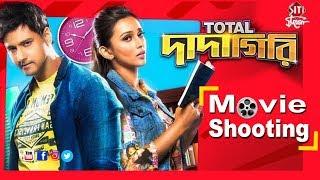 Total dadagiri   টোটাল দাদাগিরি   Movie Shooting   yash    mimi    Pathikrit