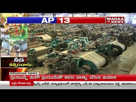Nellimarla Jute Mill Management creates Problems to Mills Employees | Vizianagaram  | Mahaa News