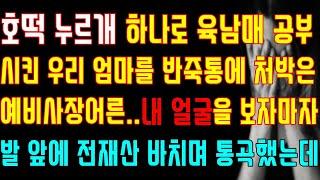 [반전 실화사연] 호떡…