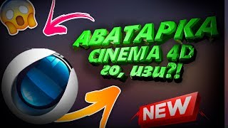 КАК Я ДЕЛАЮ АВАТАРКУ ДЛЯ YOUTUBE | CINEMA 4D | Photoshop | - HOW do I MAKE an AVATAR FOR YouTube
