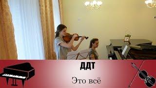 ДДТ - Это все   кавер на скрипке и пианино