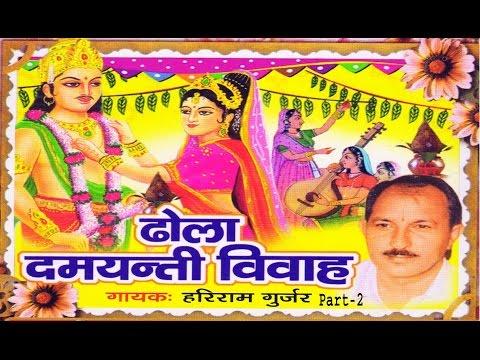 Dehati dhola Damyanti Vivah Part 2 || दमयन्ती विवाह  || Hari ram Gujjar Trimurti Cassette