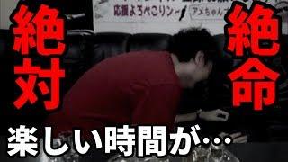 """【男女必見】男も女も黙って""""せーの""""【ゲーム】"""