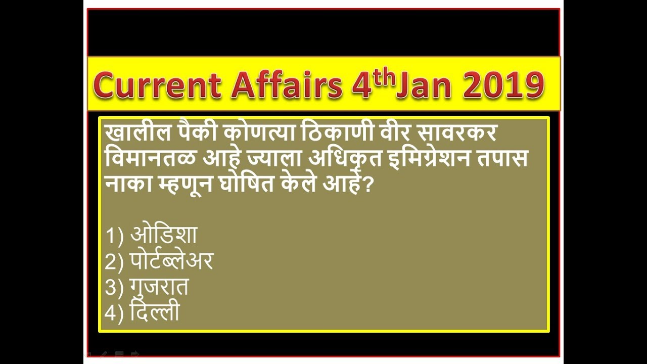 mpsc current affairs in marathi || January 2019 || rajyaseva 2019 ||  combine 2019 || chalu ghadamodi
