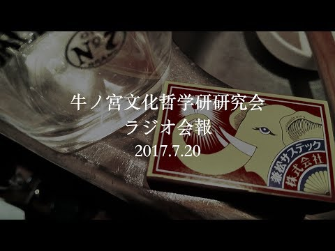 【UCPSG RADIO】【2017.7.20】Casual Dialogue