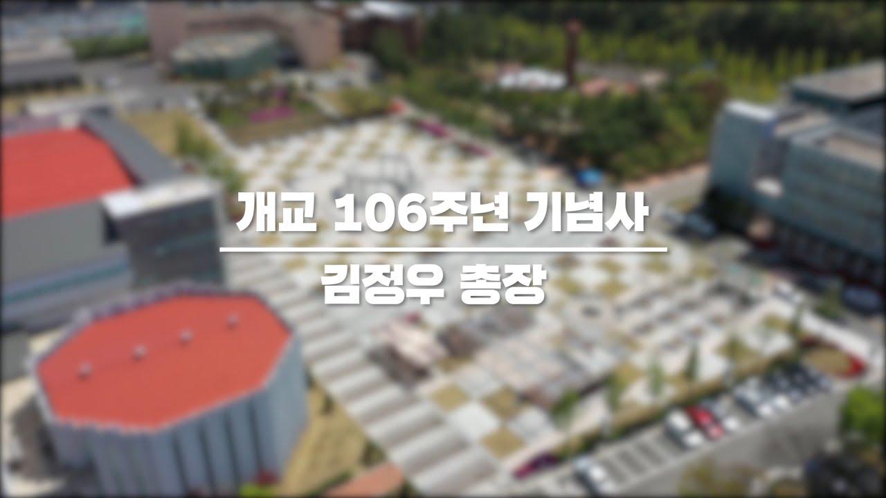 김정우 총장 개교106주년 기념사 영상