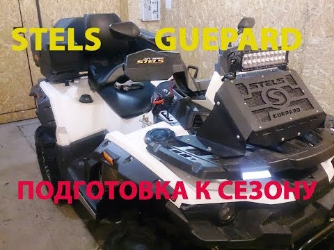 Квадроцикл Стелс Гепард - подготовка к сезону