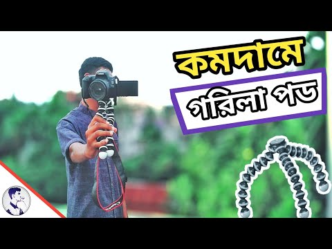(BANGLA) Unboxing Budget Gorillapod For DSLR & Mobiles  - AF Production