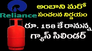 Reliance Gas Rs.158/-    Reliance Enters Cooking Gas Market    Tollywood Boxoffice