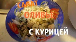 Салат Оливье с курицей Готовим дома вкусно и быстро!