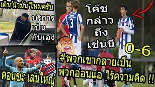 #NEWS ร้อน ONE นี้ !! VAN HAU ลงแล้ว แพ้ยับ 6-0 ซ้ายโดนเจาะหนัก,ผนึก ชนาธิป ซิลบา ,รายชื่อไทยแลนด์