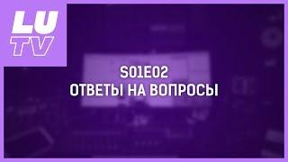 LU TV - s01e02 - Ответы на вопросы