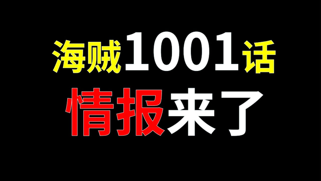 【阿旺】海贼1001话情报来了!凯多【又】雷鸣八卦路飞!超新星们vs双皇!精彩的打斗开始了!